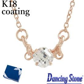 ダンシングストーン ネックレス クロスフォーニューヨーク K18ピンクゴールドコーティング 一粒 シンプル 揺れる クリスマス X'mas プレゼント 30代 40代 50代 ファッション 妻 母 彼女 娘 女性 誕生日 サプライズ