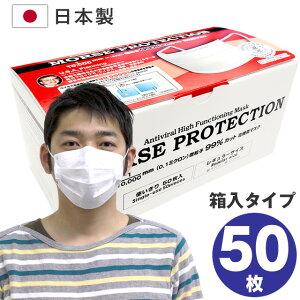 ◆ N95規格より高機能★N99規格フィルター搭載マスク ◆ 【日本製】 高機能マスク モースプロテクション 50枚入り(1箱) レギュラーサイズ(大人用) 箱入タイプ ☆ 使いすてマスク ウイル