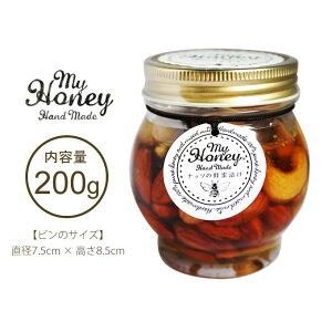 MY HONEY マイハニー ナッツの蜂蜜漬け 200g ☆ はちみつ スイーツ ナッツ ギフト ☆