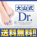 大山式Dr. (ドクター) ☆ 大山式 ボディメイクパット 足指パッド ドクター 浮き指 ☆