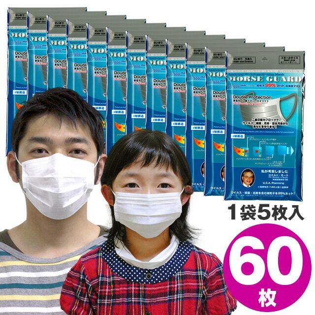 ◆ N95 マスクより高機能N99 PM2.5対応マスク ◆ 高機能マスク モースガード 60枚(5枚入×12袋) ☆ 立体マスク 使いすてマスク 子供用 ウイルス飛沫 花粉 かふん だてマスク 面膜 ☆