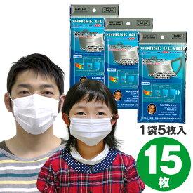 ◆ N95規格より高機能★N99規格フィルター搭載マスク ◆ 高機能マスク モースガード 15枚(5枚入×3袋) ☆ 使いすてマスク ウイルス飛沫 花粉 かふん PM2.5対応 N95マスク(mask)規格フィルター モースマスク マスク ☆