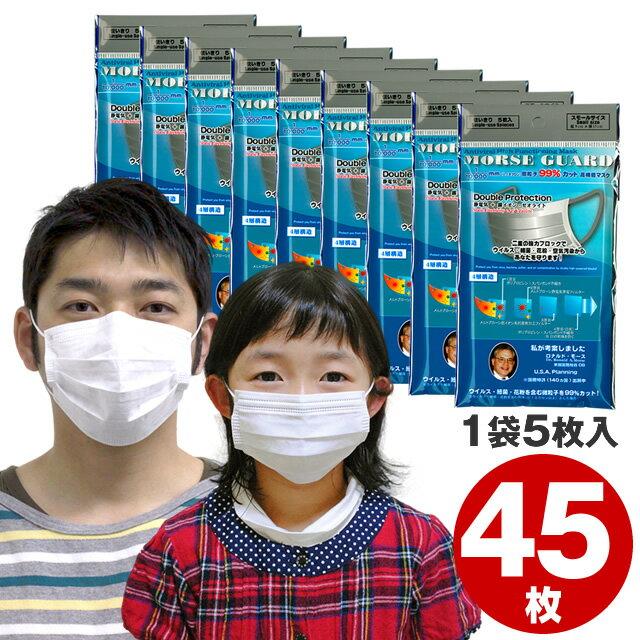 ◆ N95 マスクより高機能N99 PM2.5対応マスク ◆ 高機能マスク モースガード 45枚(5枚入×9袋) ☆ 立体マスク 使いすてマスク 子供用 ウイルス飛沫 花粉 かふん だてマスク 面膜 ☆