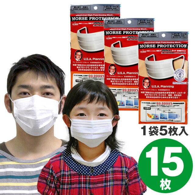 ◆ N95 マスクより高機能N99 PM2.5対応マスク ◆ 高機能マスク モースプロテクション 15枚(5枚入×3袋) ☆ 立体マスク 使いすてマスク 子供用 ウイルス飛沫 花粉 かふん だてマスク 面膜 ☆