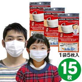 ◆ N95規格より高機能★N99規格フィルター搭載マスク ◆ 【日本製】 高機能マスク モースプロテクション 15枚(5枚入×3袋) ☆ 使いすてマスク ウイルス飛沫 花粉 PM2.5対応 N95マスク(mask)規格フィルター モースマスク 5枚毎個包装 マスク 小さめ 子供用サイズ有☆