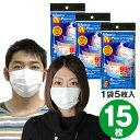 ◆ N95規格より高機能★N99規格フィルター搭載マスク ◆ 高機能マスク モースダブルプロテクション 15枚(5枚入×3袋) …