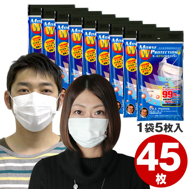◆ N95 マスクより高機能N99 PM2.5対応マスク ◆ 高機能マスク モースダブルプロテクション 45枚(5枚入×9袋) ☆ 立体マスク 使いすてマスク 子供用 ウイルス飛沫 花粉 かふん だてマスク 面膜 ☆