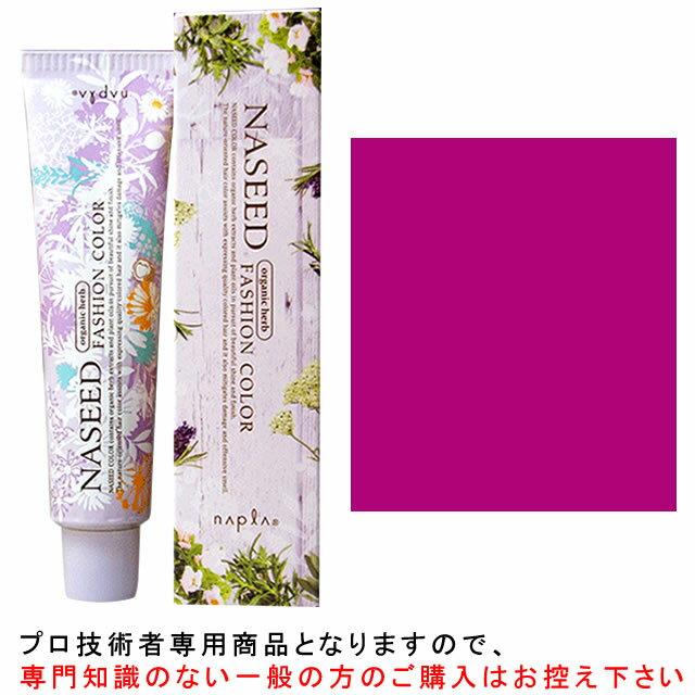 ナプラ ナシードファッションカラー<ファッションシェード> ベリーピンク 80g 医薬部外品