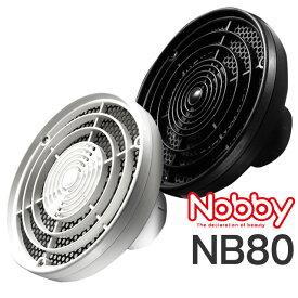 ◆すぐ割引★111円クーポン(12/14 9:59)◆ テスコム Nobby(ノビー) NB-80 拡散フード