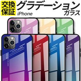 iPhone12 mini 12Pro Max iPhone11 ケース iPhone SE iPhone11Pro ケース アイフォン 11 ケース アイフォン11 SE Pro ケース iPhoneXS iPhone8 ケース カバー ガラス iphone-cov202