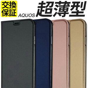 AQUOS ケース 手帳型 超薄型 sense4 lite basic sense5G R6 スマホケース 携帯 カバー SH-53A SHG03 SH-51B SH-41A SH-M15 SH-RM15 SH-M16 おしゃれ 耐衝撃 マグネット メンズ レディース カード収納 アクオス センス4
