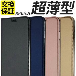 Xperia ケース 手帳型 超薄型 10III 1III 5II 10II 1II 10IIILite ACEII スマホケース 携帯 カバー SO-52B SOG04 A101SO SO-41A SOV43 A001SO SO-52A SOG02 A002SO SO-51B SOG03 A102SO XQ-BT44 おしゃれ 耐衝撃 マグネット カード収納