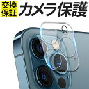 iPhone カメラ フィルム カメラレンズ ガラスフィルム カメラ保護 カメラカバー 保護フィルム iPhone 13 13mini 13Pro…