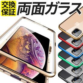 iPhone ケース 両面ガラス iPhone 13 13mini 13Pro 13ProMax SE SE2 第2世代 第二世代 12 12mini 12Pro 12ProMax 11 11Pro 8 7 前後ガラス スマホケース 全面保護 携帯 カバー おしゃれ 耐衝撃 頑丈 マグネット アイフォン アイフォン13 アイフォンSE2