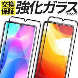Xiaomi シャオミ Redmi Note 10 Pro Mi note 10 Lite 5G ガラスフィルム Redmi Note 9S 9T 保護フィルム 全面ガラス A001XM XIG01 SIMフリー xiaomi-ze01