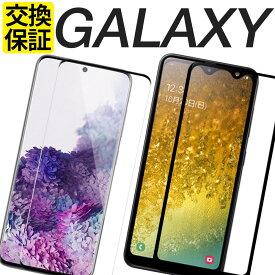 楽天モバイル Galaxy S21 S20 ガラスフィルム Galaxy S10 強化ガラス保護フィルム Galaxy S9 ガラスフィルム Galaxy A51 A41 A32 A30 A20 SCG01 フィルム SCG02 SCG08 SCG07 SCG09 SCG10 送料無料 Y-ZE-GALAXY