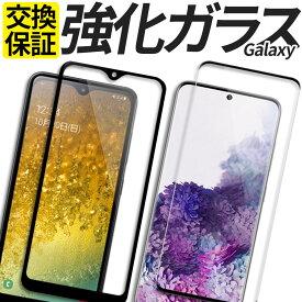 Galaxy ガラスフィルム 保護フィルム 強化ガラス フィルム S21 S20 S10 S9 A52 A51 A41 A32 A30 A20 SC-51B SCG09 SC-51A SCG01 SCG08 SC-53B SC-54A SCG07 SC-41A SCV48 カバー シール ギャラクシー 楽天モバイル