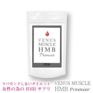 【女性用HMBダイエット】HMB hmb ダイエット 女性用 ヴィーナスマッスル VENUS MUSCLE プロテイン 必須アミノ酸 モデルボディ 美容成分 ジョギング ヨガ 体幹トレーニング 基礎代謝 アップ