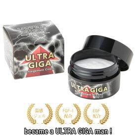 【人気商品】ULTRA GIGA ウルトラギガ 増大 クリーム 温感 ホットジェル メンズクリーム 増大クリーム 男性用 独自製法のヒートテクノロジーによりURTRA GIGAな圧倒的な男へと導きます。