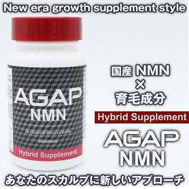 【新発売記念特価】おひとり様1回限り5個まで 育毛サプリ AGAP NMN アギャップ NMNを投入のハイブリッドサプリ AGA 育毛 薄毛 スカルプ スカルプケア ※ 養毛剤ではなくサプリ