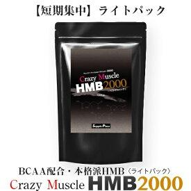 【短期集中HMB】夏に間に合う ライトパック HMB サプリメント Crazy Muscle クレイジーマッスルHMB2000 BCAA 必須アミノ酸 クレアチン 筋トレ ビルドアップ スリムアップ ダイエット 腹筋 シックスパック