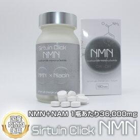 【新発売記念】 NMNサプリ おひとり様1回限りのお試し特価 5個まで NMN+NAM 総含有量36,000mg Sirtuin Click NMN サプリ サーチュインクリック NMN 180錠 NHKで紹介された若返り効果 高配合 NMN NMN ニコチンアミドモノヌクレオチド