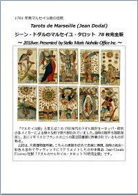 ドダルのマルセイユ版(78枚完全版)