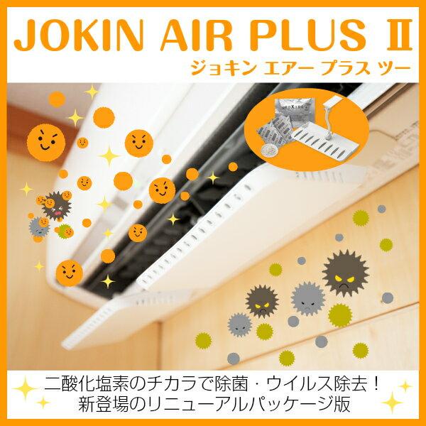 空間 除菌 消臭 / JOKIN AIR PLUS 2 ジョキンエアープラスツー / 花粉症 インフルエンザ 風邪 ウイルス 対策 グッズ 除菌エアー