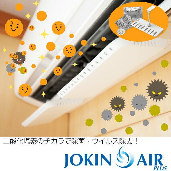◎今だけ送料無料◎あす楽◎JOKIN AIR PLUSセット 本体×1 アダプタ×1 除菌パック×2 ジョキンエアープラス