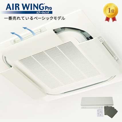 エアーウィング プロ AIR WING Pro | エアコン 風よけ 風除け 風向き 調整 日本製 かぜよけ 冷房 器具 風向 調節 カバー エアコン風よけ ルーバー 部品 エアコンルーバー 軽量 省エネ 冷暖房 風 板 風よけカバー AW7-021-06 アイボリー