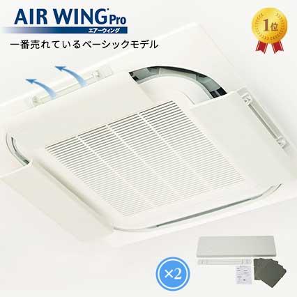【2個セット】エアーウィング プロ AIR WING Pro | エアコン 風よけ 風除け 風向き 調整 日本製 かぜよけ 冷房 器具 風向 調節 カバー エアコン風よけ ルーバー 部品 エアコンルーバー 軽量 省エネ 冷暖房 風 板 風よけカバー エアコン風よけカバー AW7-021-06 アイボリー