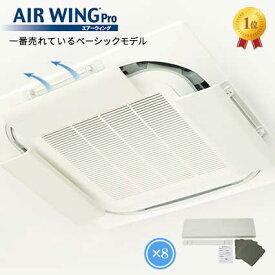 【8個セット】エアーウィング プロ AIR WING Pro   エアコン 風よけ 風除け 風向き 調整 日本製 かぜよけ 冷房 器具 風向 調節 カバー エアコン風よけ ルーバー 部品 エアコンルーバー 軽量 省エネ 冷暖房 風 板 風よけカバー AW7-021-06 アイボリー