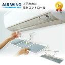 エアーウィング マルチ AIR WING Multi | エアコン 風よけ 風除け 風向き 調整 日本製 かぜよけ 冷房 器具 風向 調節 …