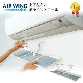 エアーウィング マルチ AIR WING Multi   エアコン 風よけ 風除け 風向き 調整 日本製 かぜよけ 冷房 器具 風向 調節 カバー エアコン風よけ ルーバー 部品 エアコンルーバー 軽量 省エネ 冷暖房 風 板 風よけカバー エアコン風よけカバー AW14-021-01