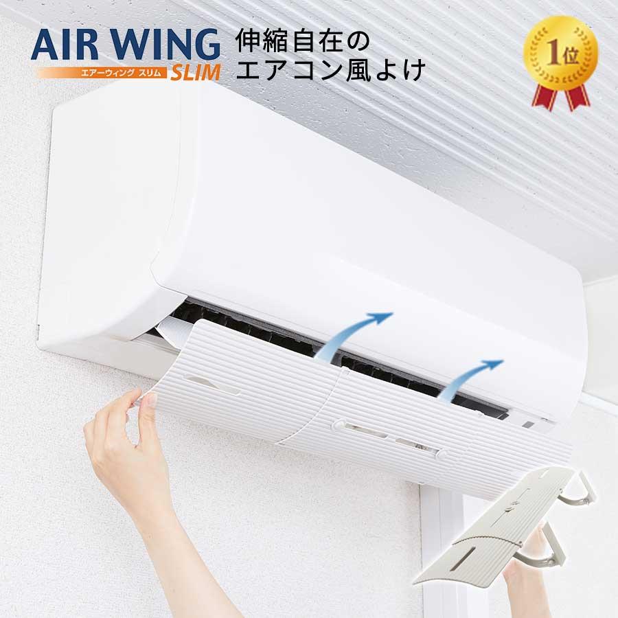 エアーウィング スリム AIR WING Slim | エアコン 風よけ 風除け 風向き 調整 日本製 かぜよけ 冷房 器具 風向 調節 カバー エアコン風よけ ルーバー 部品 エアコンルーバー 軽量 省エネ 冷暖房 風 板 風よけカバー エアコン風よけカバー AW10-021-01