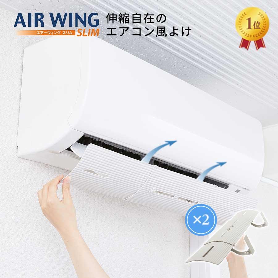 【2個セット】エアーウィング スリム AIR WING Slim | エアコン 風よけ 風除け 風向き 調整 日本製 かぜよけ 冷房 器具 風向 調節 カバー エアコン風よけ ルーバー 部品 エアコンルーバー 軽量 省エネ 冷暖房 風 板 風よけカバー エアコン風よけカバー AW10-021-01