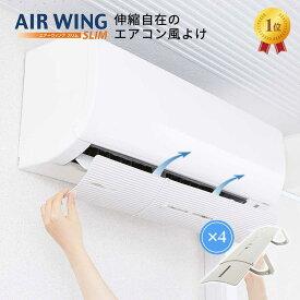 【4個セット】エアーウィング スリム AIR WING Slim   エアコン 風よけ 風除け 風向き 調整 日本製 かぜよけ 冷房 器具 風向 調節 カバー エアコン風よけ ルーバー 部品 エアコンルーバー 軽量 省エネ 冷暖房 風 板 風よけカバー AW10-021-01