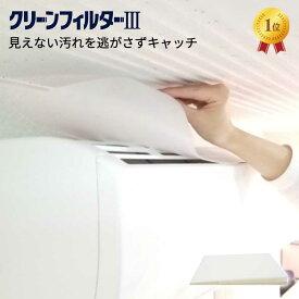 日本製 エアコン 用 フィルター エアコンフィルター ホコリ 天井吊形 家庭用エアコン向け 集塵 防汚 オイルミスト 取替えサイン シールのように貼るだけ ウイルス 花粉症 アレルギー対策 予防 クリーンフィルター 38cm×80cm 【2枚入】