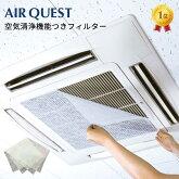 【未発売】エアークエスト57AQ1-01-0157cm×57cm2枚入り業務用エアコンフィルター
