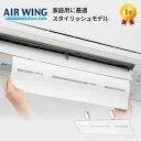 エアーウィング かぜよけ AIR WING Kaze-Yoke | エアコン 風よけ 風除け 風向き 調整 日本製 冷房 器具 風向 調節 カ…