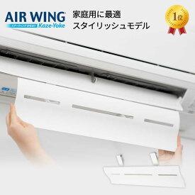 エアーウィング かぜよけ AIR WING Kaze-Yoke   エアコン 風よけ 風除け 風向き 調整 日本製 冷房 器具 風向 調節 カバー エアコン風よけ ルーバー 部品 エアコンルーバー 軽量 省エネ 風 板 風よけカバー AW16-021-01ホワイト / AW16-022-01クリア