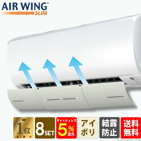 【8個セット】エアコン 風除け 風よけ 風向き 調整 かぜよけ エアーウィング 風よけカバー かぜよけ 暖房 エアコンルーバー 風向 調節 ルーバー 風除け エアコン風よけカバー 風避け エアーウイング エアウィング