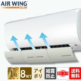 日本製 エアーウィング スリム エアコン 風よけ 8個セット 長さ調整可 組立済 風除け エアコン風よけカバー 風向き 調整 エアコンルーバー ルーバー 暖房 冷暖房 乾燥 節電 業務用エアコン 直撃風 軽量 風向調整 エアウイング