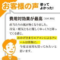日本製エアーウィングプロエアコン風よけシリーズ累計350万台突破組立済風よけ風向き調整風除けエアコンルーバールーバー吹き出し口エアコン風よけカバー風よけカバー業務用エアコン直撃寒い節電軽量冷房風向調整