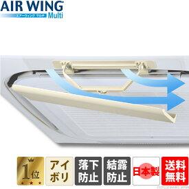 日本製 エアーウィング マルチ エアコン 風よけ 風除け 左右 組立済 エアコン風よけカバー 風向き 調整 エアコンルーバー ルーバー 暖房 冷暖房 乾燥 節電 業務用エアコン 直撃風 軽量 風向調整 エアウイング