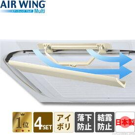 日本製 エアーウィング マルチ エアコン 風よけ 4個セット 風除け 左右 組立済 エアコン風よけカバー 風向き 調整 エアコンルーバー ルーバー 暖房 冷暖房 乾燥 節電 業務用エアコン 直撃風 軽量 風向調整 エアウイング