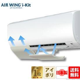 【52%オフ】日本製 エアーウィング アイキット エアコン 風よけ 風除け エアコン風よけカバー 風向き 調整 エアコンルーバー ルーバー 暖房 冷暖房 乾燥 節電 業務用エアコン 直撃風 軽量 風向調整 エアウイング