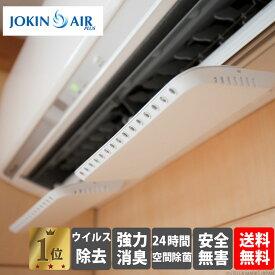 消毒 ウイルス対策 除菌 消臭 エアコン 空間除菌 日本製 手が届かず安心 菌 風邪 対策 グッズ 予防 花粉 花粉症 花粉症対策 花粉キャッチ 二酸化塩素 エアコンに簡単取り付け JOKIN AIR PLUS 2