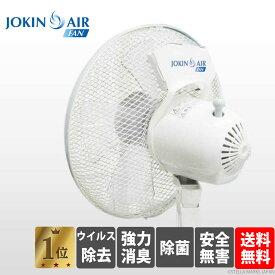 ウイルス除去 除菌 消臭 身近な成分で安心 日本製 扇風機にワンタッチで取り付け 空気中のウイルスを除去 インフルエンザ インフル 菌 風邪 ウイルス 対策 グッズ 予防 部屋干しの臭い 二酸化塩素 JOKIN AIR FAN 在宅ワーク テレワーク