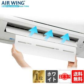 日本製 エアーウィング Kazeyoke エアコン 風よけ 風除け 組立済 エアコン風よけカバー 風向き 調整 エアコンルーバー ルーバー 暖房 冷暖房 乾燥 節電 業務用エアコン 直撃風 軽量 風向調整 エアウイング